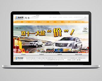 泰成集团网站