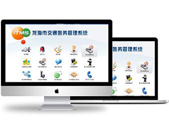 交通警务管理平台软件开发