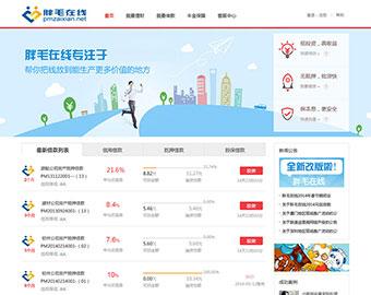 P2P网贷信货理财平台网站建设