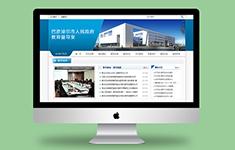 巴彦淖尔市人民政府教育督导室官方网站建设