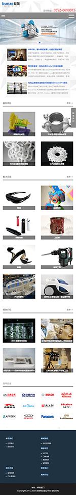 3D打印数码家电设备机械