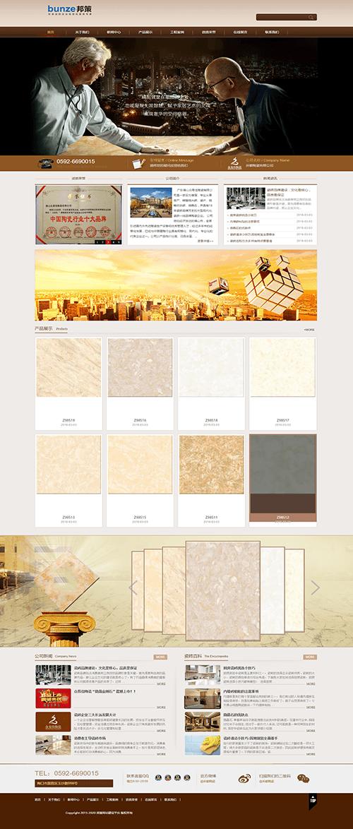 陶瓷地板砖木板转建筑耗材