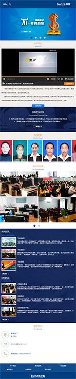 会计机构学校培训学院