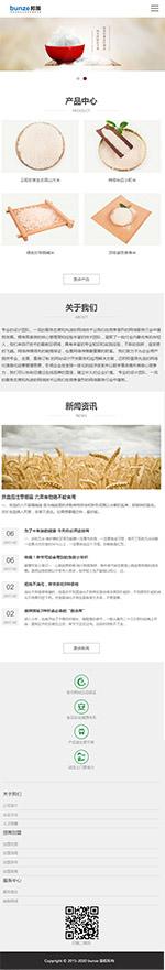 大谷物米食品农产品农业响应式模板w9115