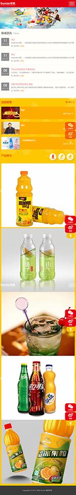 食品饮料日化用品书画文学摄影响应式模板