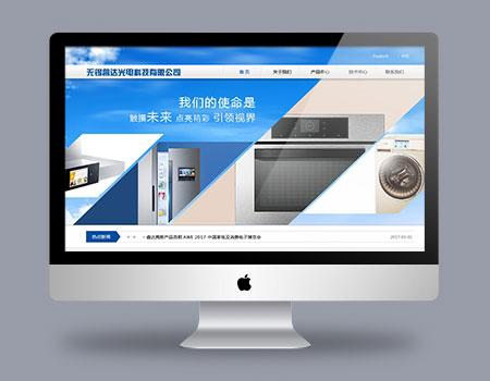 品牌网页设计