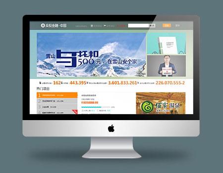 中国中医集团旗下众筹网站